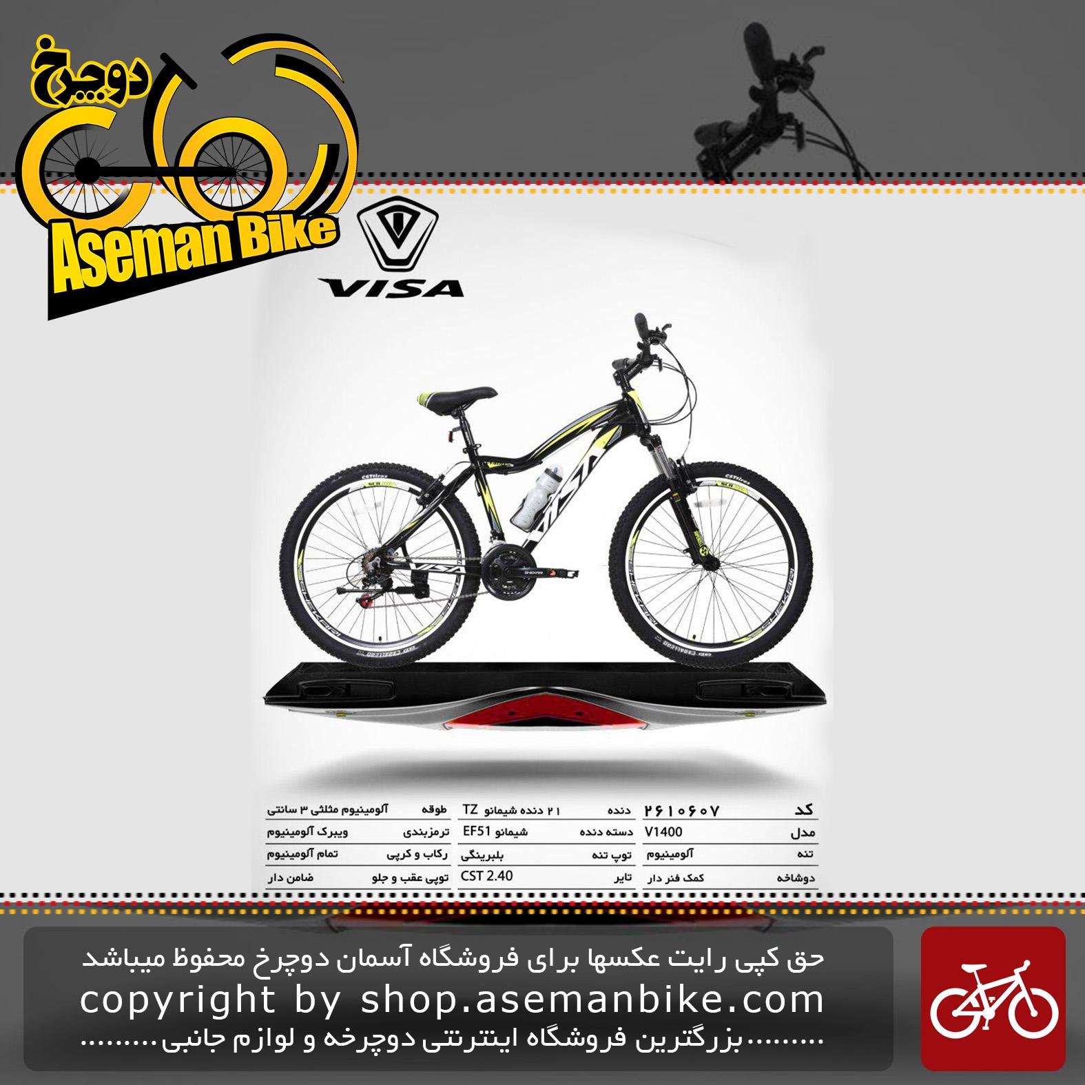 دوچرخه کوهستان ویزا21 دنده شیمانو تورنی تنه آلومینیوم سایز26مدل وی1400 visa bicycle 26 21 speed shimano tourney tz aluminum vb v1400 2019