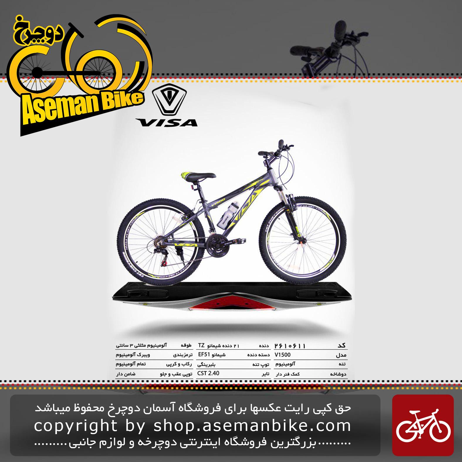 دوچرخه کوهستان ویزا21 دنده شیمانو تورنی تنه آلومینیوم سایز26مدل وی1500 visa bicycle 26 21 speed shimano tourney tz aluminum vb v1500 2019