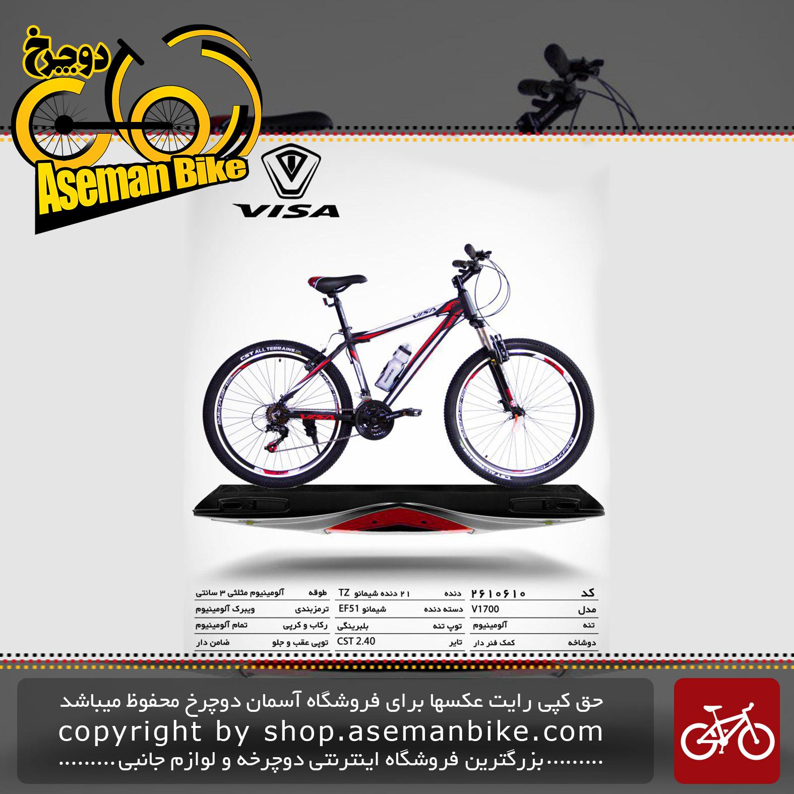 دوچرخه کوهستان ویزا21 دنده شیمانو تورنی تنه آلومینیوم سایز26مدل وی1700 visa bicycle 26 21 speed shimano tourney tz aluminum vb v1700 2019
