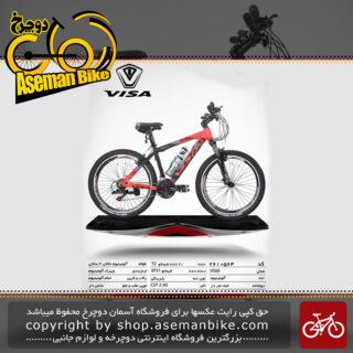دوچرخه کوهستان ویزا21 دنده شیمانو تورنی تنه آلومینیوم سایز26مدل وی500 visa bicycle 26 21 speed shimano tourney tz aluminum vb v500 2019