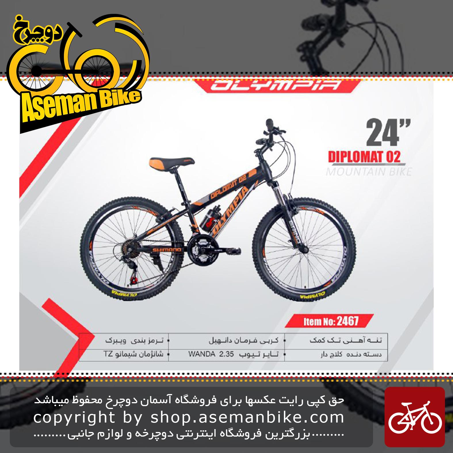 دوچرخه کوهستان المپیا سایز24 مدل دیپلومات OLYMPIA SIZE 24 DIPOMAT 02 02