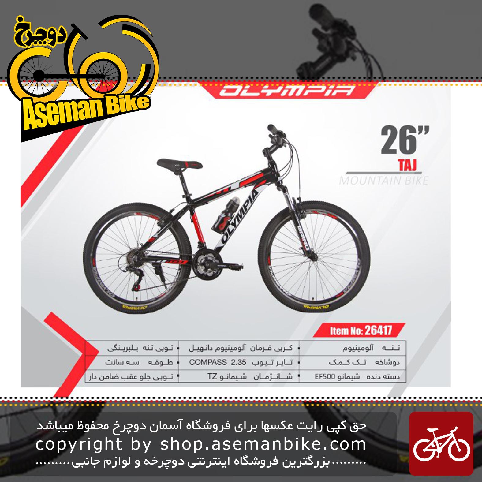 دوچرخه کوهستان المپیا سایز 26مدل تاج OLYMPIA SIZE 26TAJ