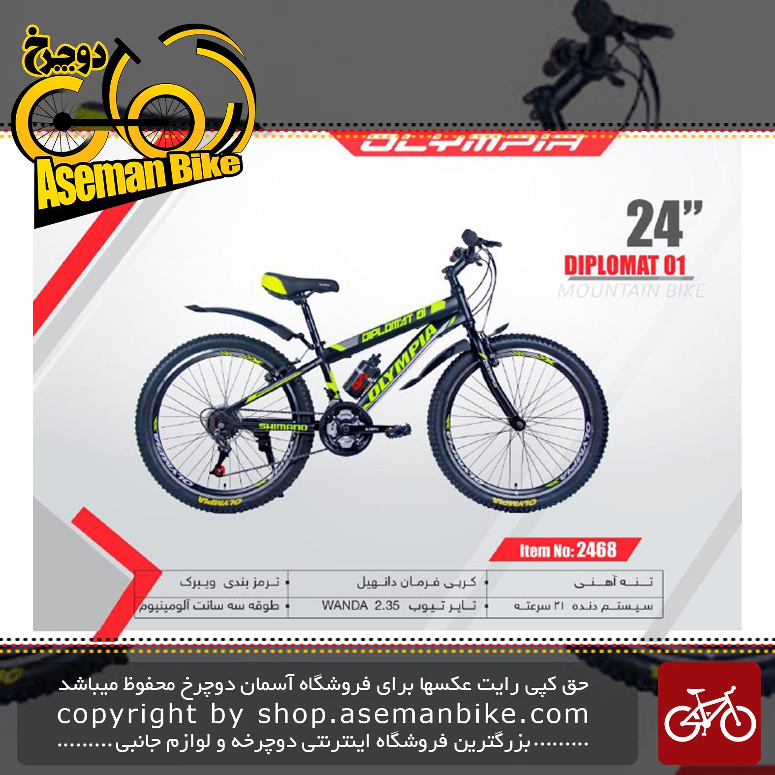دوچرخه کوهستان المپیا سایز24 مدل دیپلومات OLYMPIA SIZE 24 DIPLOMAT 01 01