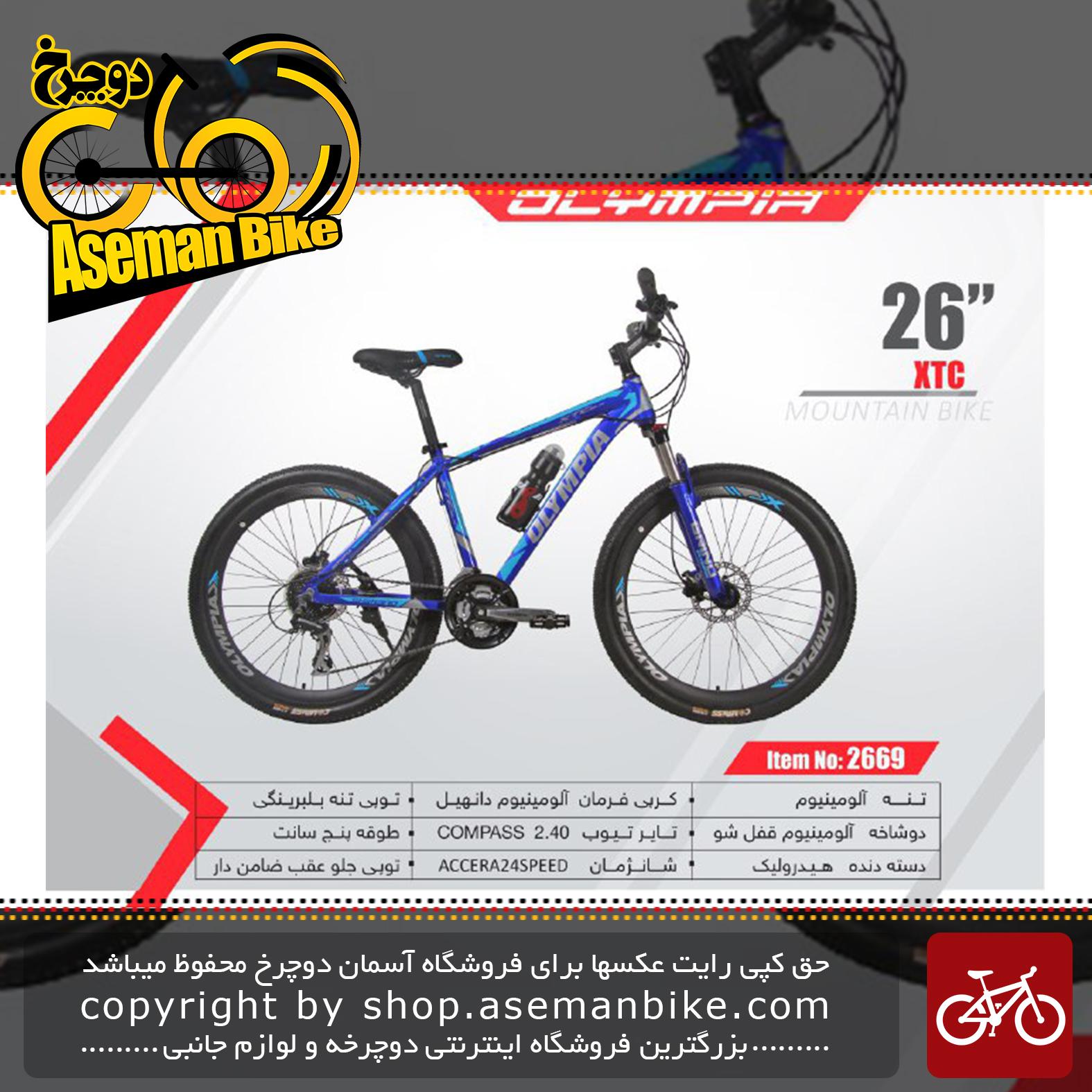 دوچرخه کوهستان المپیا سایز26 مدل ایکس تی سیOLYMPIA SIZE 26 xtc