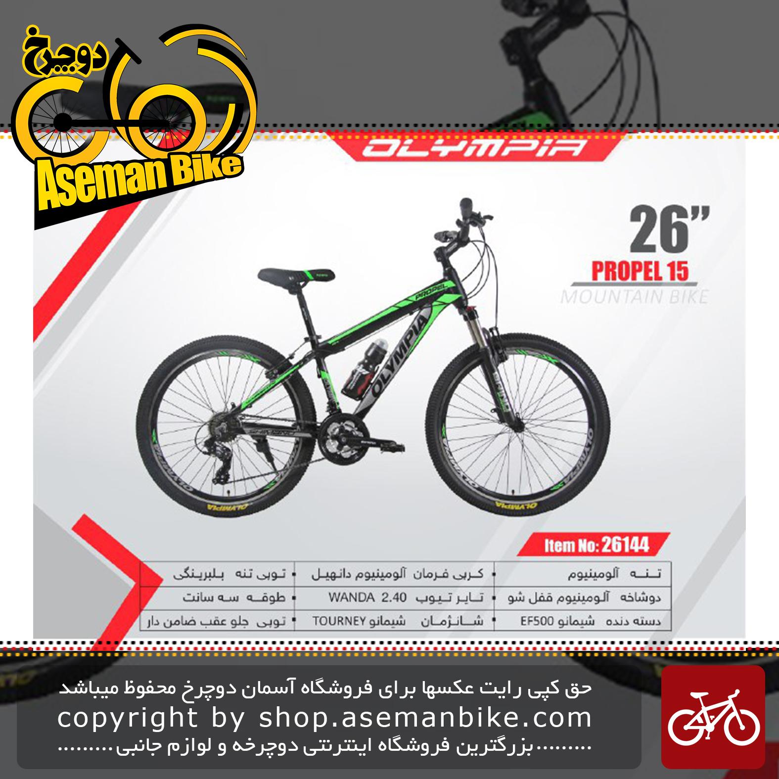 دوچرخه کوهستان المپیا سایز26 مدل پروپلOLYMPIA SIZE 26 PROPEL