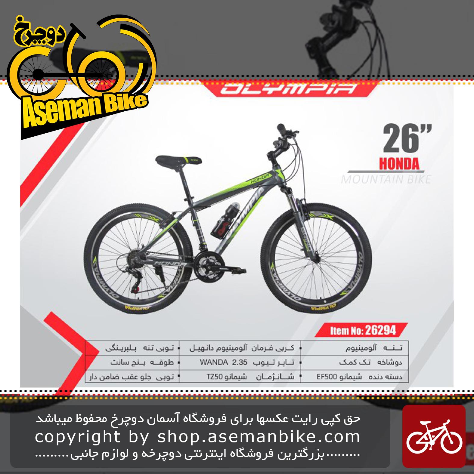 دوچرخه کوهستان المپیا سایز26 مدل هندا OLYMPIA SIZE 26 HONDA