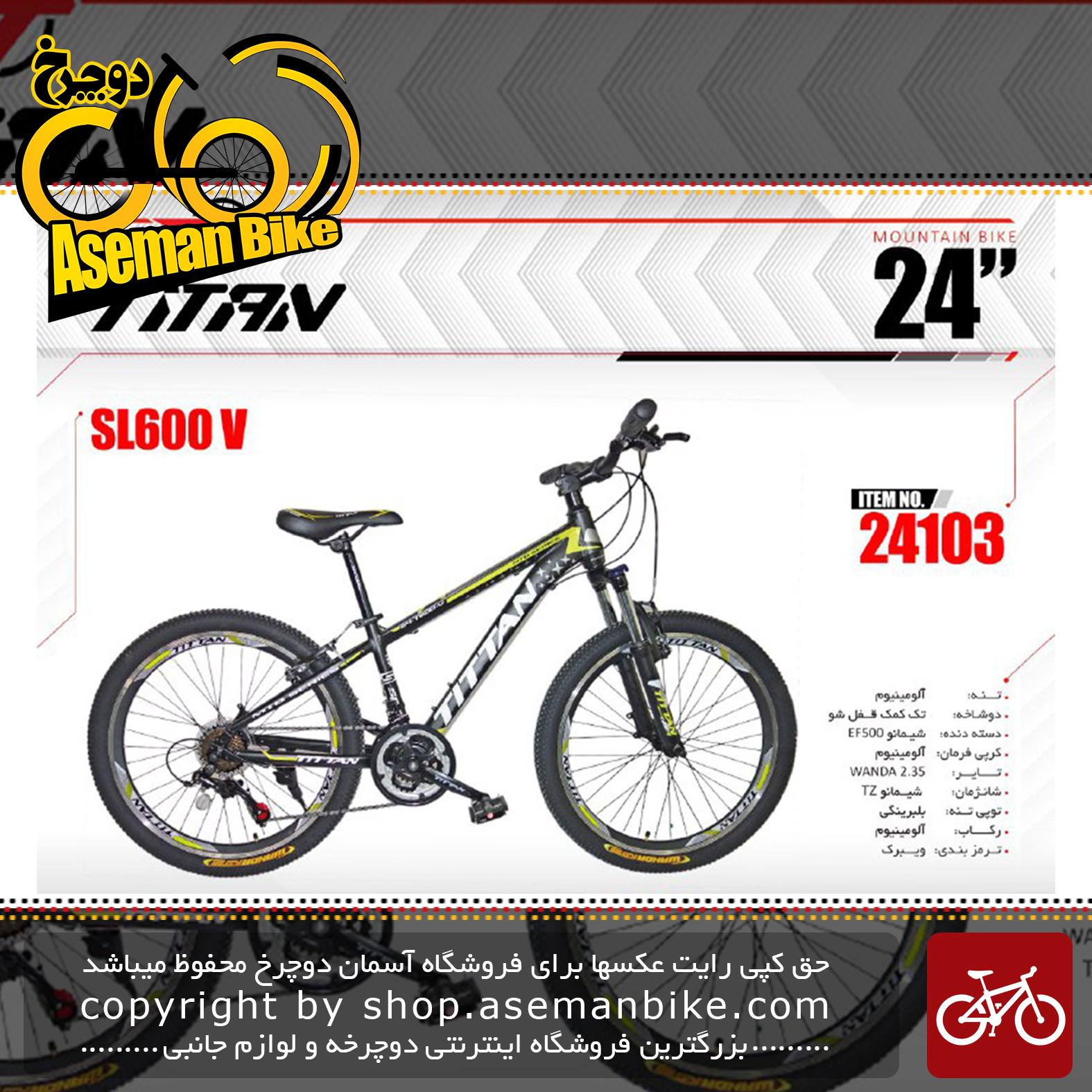 دوچرخه تایتان سایز 24 ویبرک مدل اس ال 600 ویTITAN SIZE 24 V B SL600 V