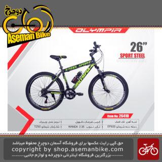 دوچرخه کوهستان المپیا سایز 26 مدل اسپرت استیل OLYMPIA SIZE 26 SPORT STEEL