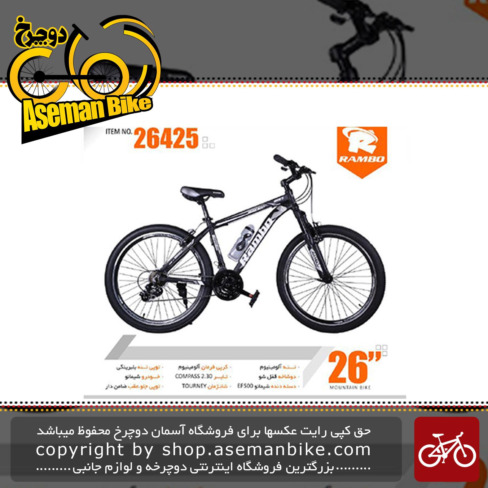 دوچرخه کوهستان رامبو سایز 26مدل اسنپRAMBO SIZE 26 SNAP