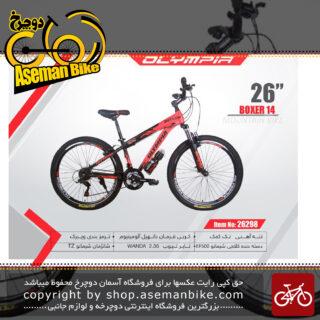 دوچرخه کوهستان المپیا سایز 26مدل باکسر 14 OLYMPIA SIZE 26 BOXER14