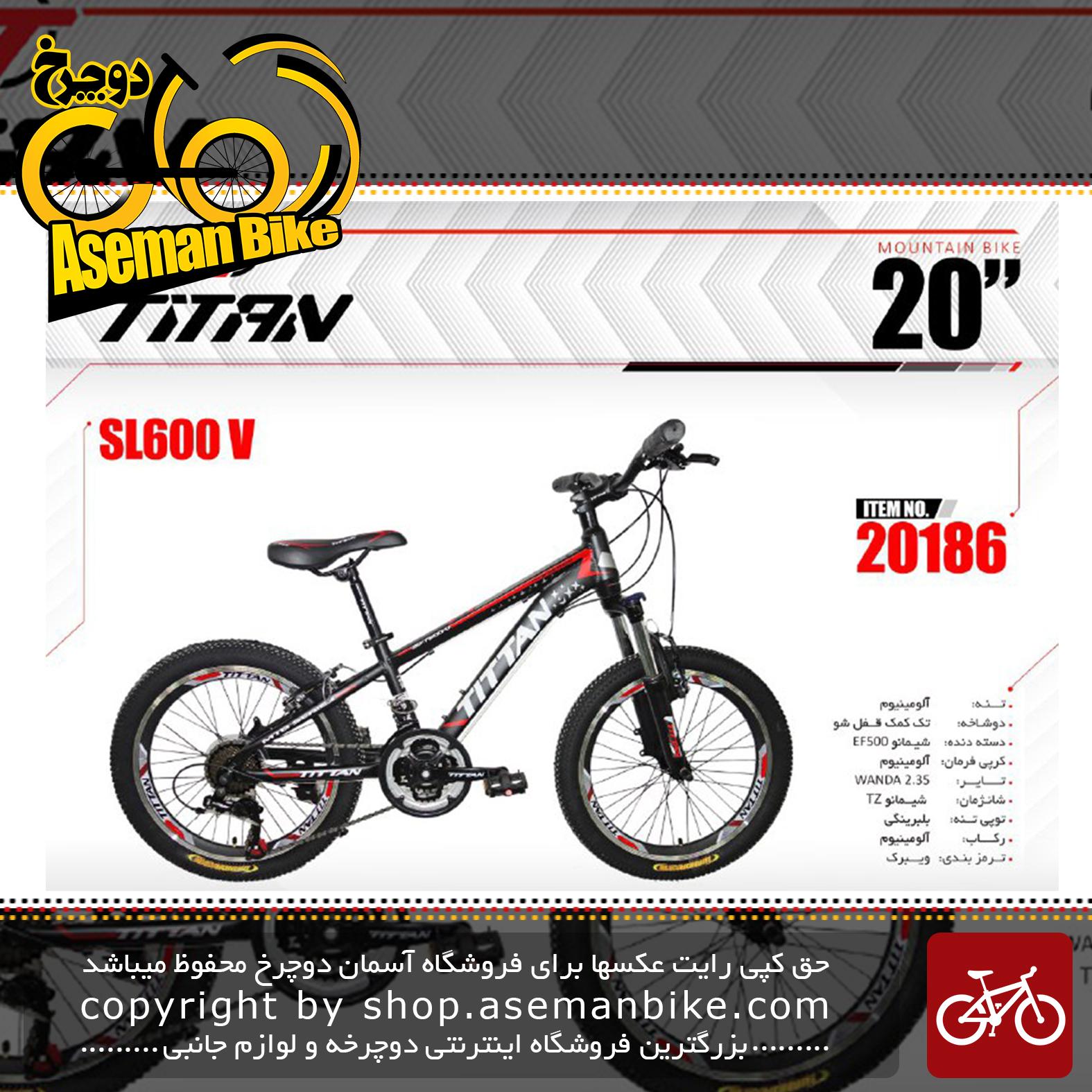 دوچرخه کوهستان تایتان سایز 20ویبرک مدل اس ال 600ویTITAN SIZE 20 SL 600V