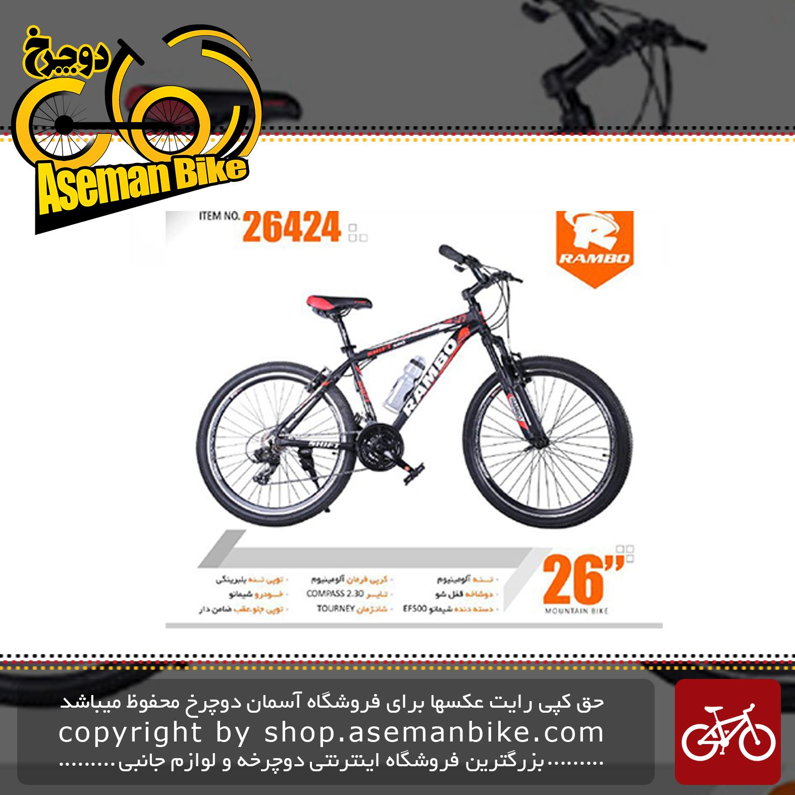 دوچرخه کوهستان رامبو سایز 26 مدل شیفت RAMBO SIZE 26 SHIFT
