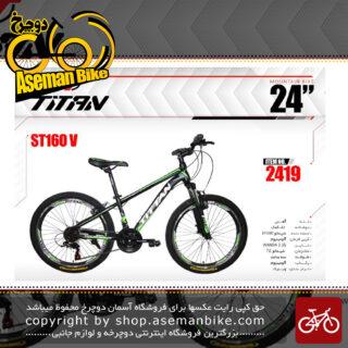 دوچرخه کوهستان تایتان سایز 24دیسک مدل اس تی160 وی TITAN SIZE 24ST 160 V