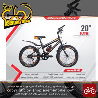 دوچرخه کوهستان المپیا سایز 20مدل پلیرOLYMPIA SIZE20 PLAYER