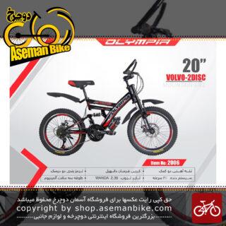 دوچرخه کوهستان المپیا سایز 20مدل ولوو 2دیسک OLYMPIA SIZE 20 VOLVO 2 DISC