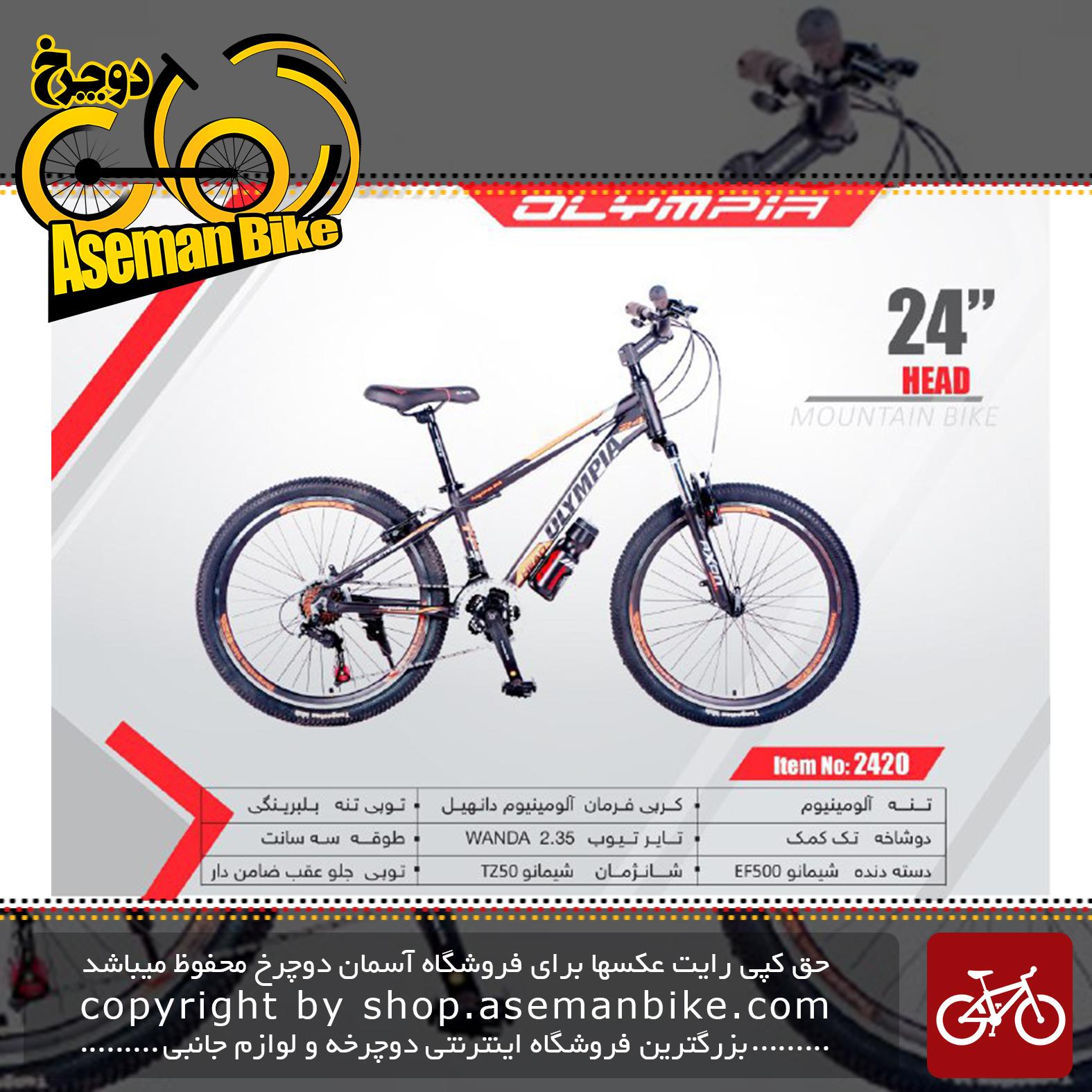 دوچرخه کوهستان المپیا سایز 24 مدل هد OLYMPIA SIZE 24 HEAD