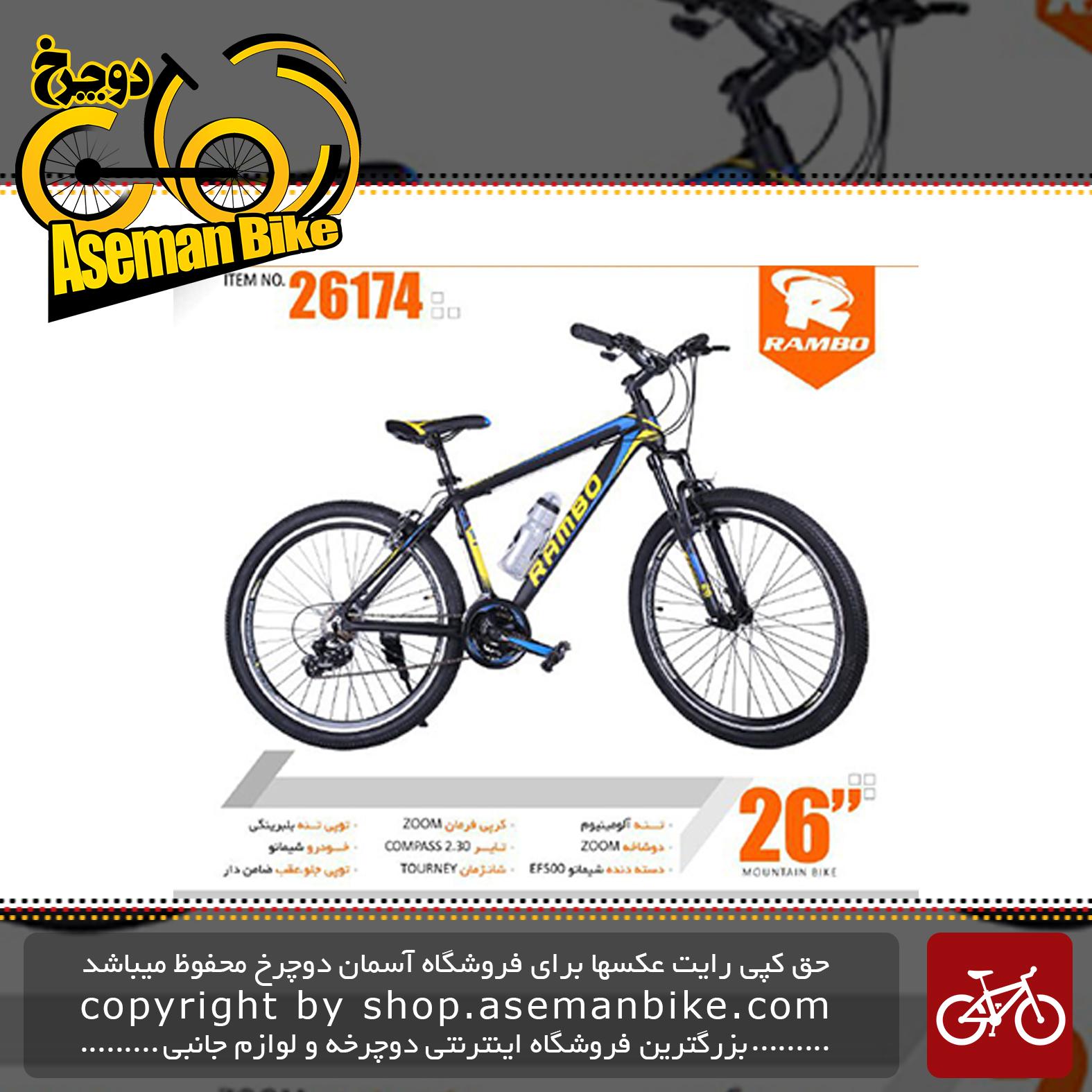 دوچرخه کوهستان رامبو سایز 26مدل ایمپرزا - 20RAMBO SIZE 26 IMPREZA-20