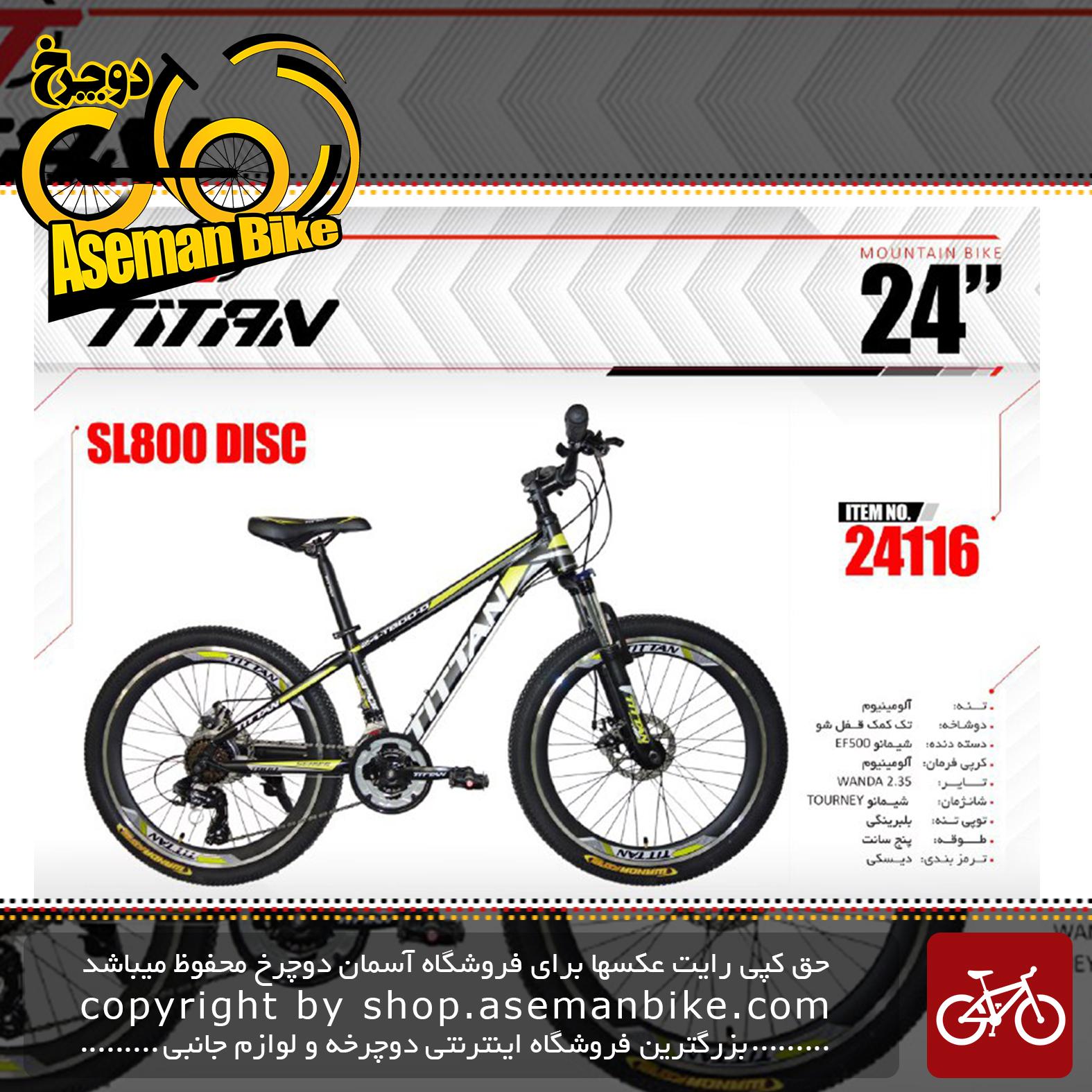 دوچرخه کوهستان تایتان سایز 24دیسک مدل اس ال 800 TITAN SIZE 20 SL 800 DISC