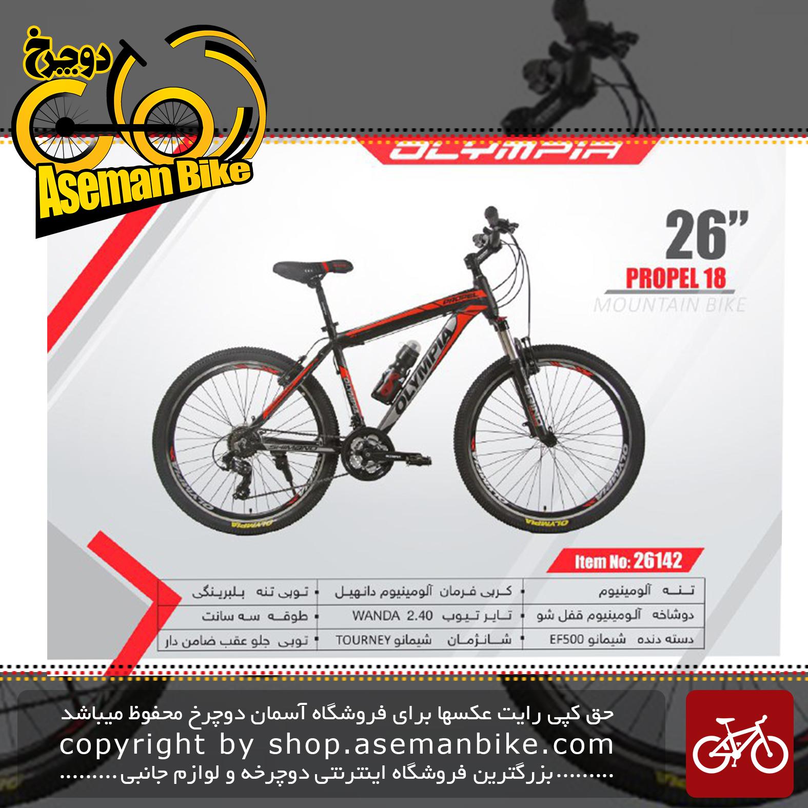 دوچرخه کوهستان المپیا سایز 26مدل پروپل18 OLYMPIA SIZE 26 PROPEL 18