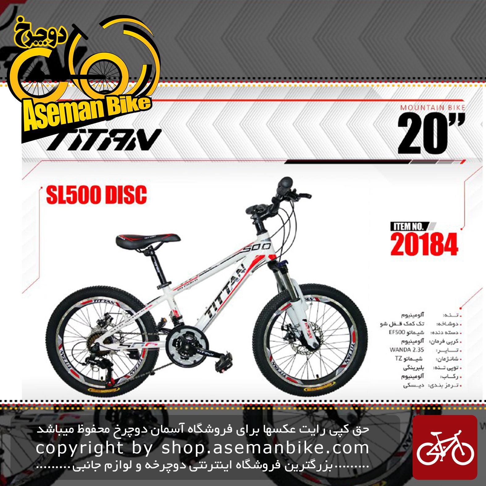 دوچرخه تایتان سایز 20دیسک مدل اس ال 500 TITAN SIZE 20 SL500 DISC