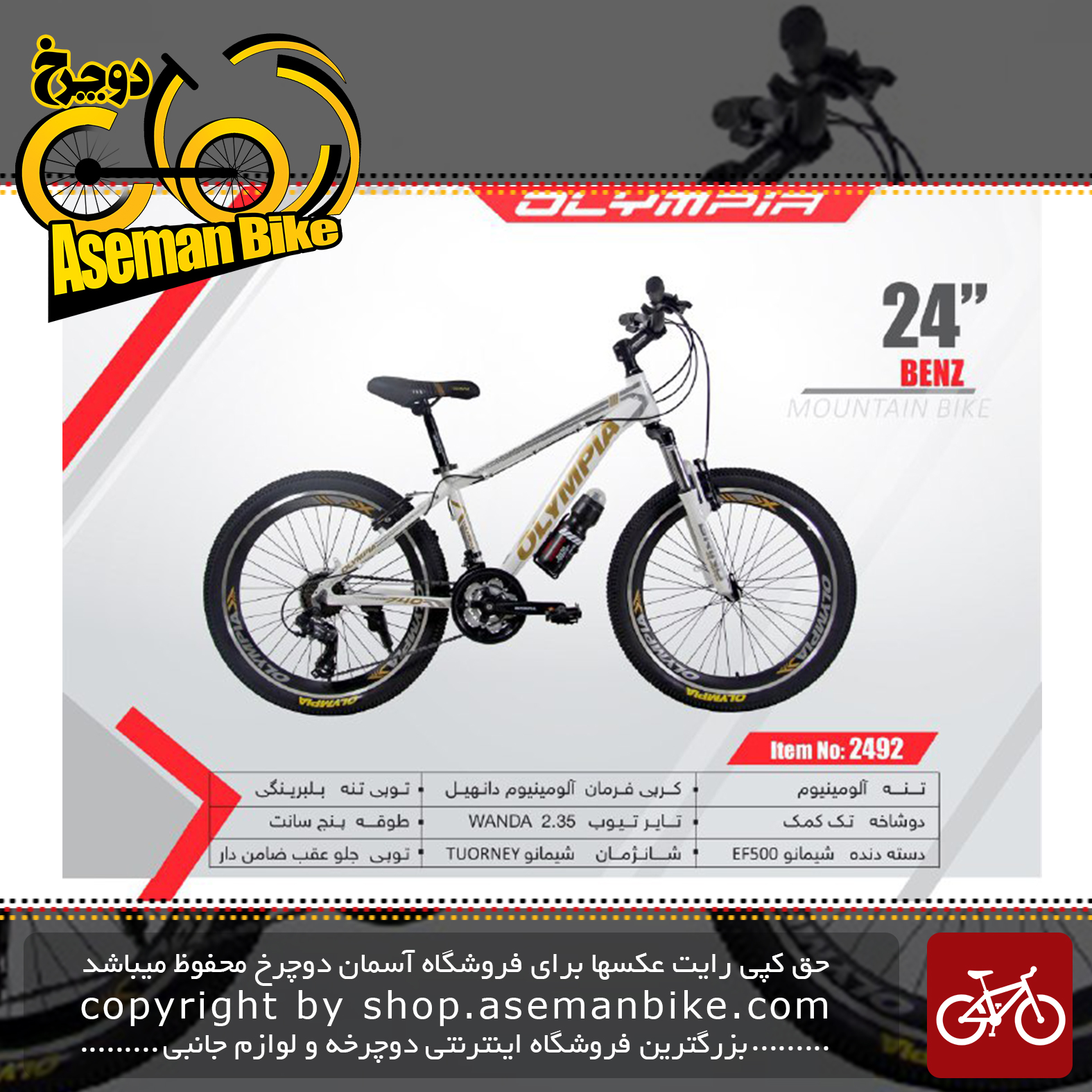 دوچرخه کوهستان المپیا سایز 24 مدل بنز OLYMPIA SIZE 24 BENZ