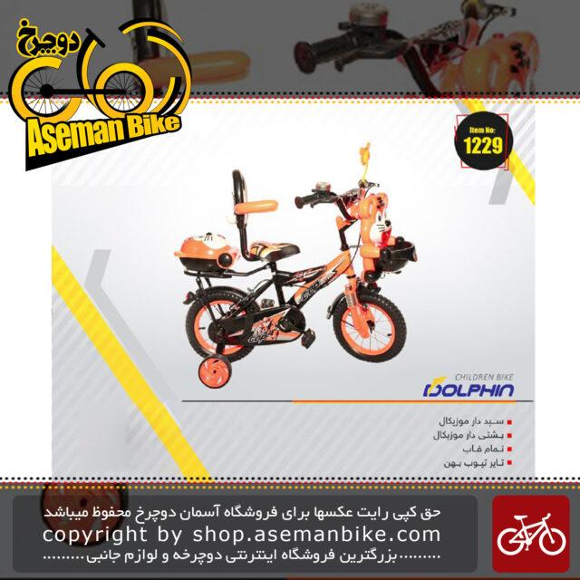 دوچرخه شهری بچگانه دلفین صندوق دار و سبد دار و پشتی دار سایز 12 DOLPHIN Bicycle kids Size 12 2019