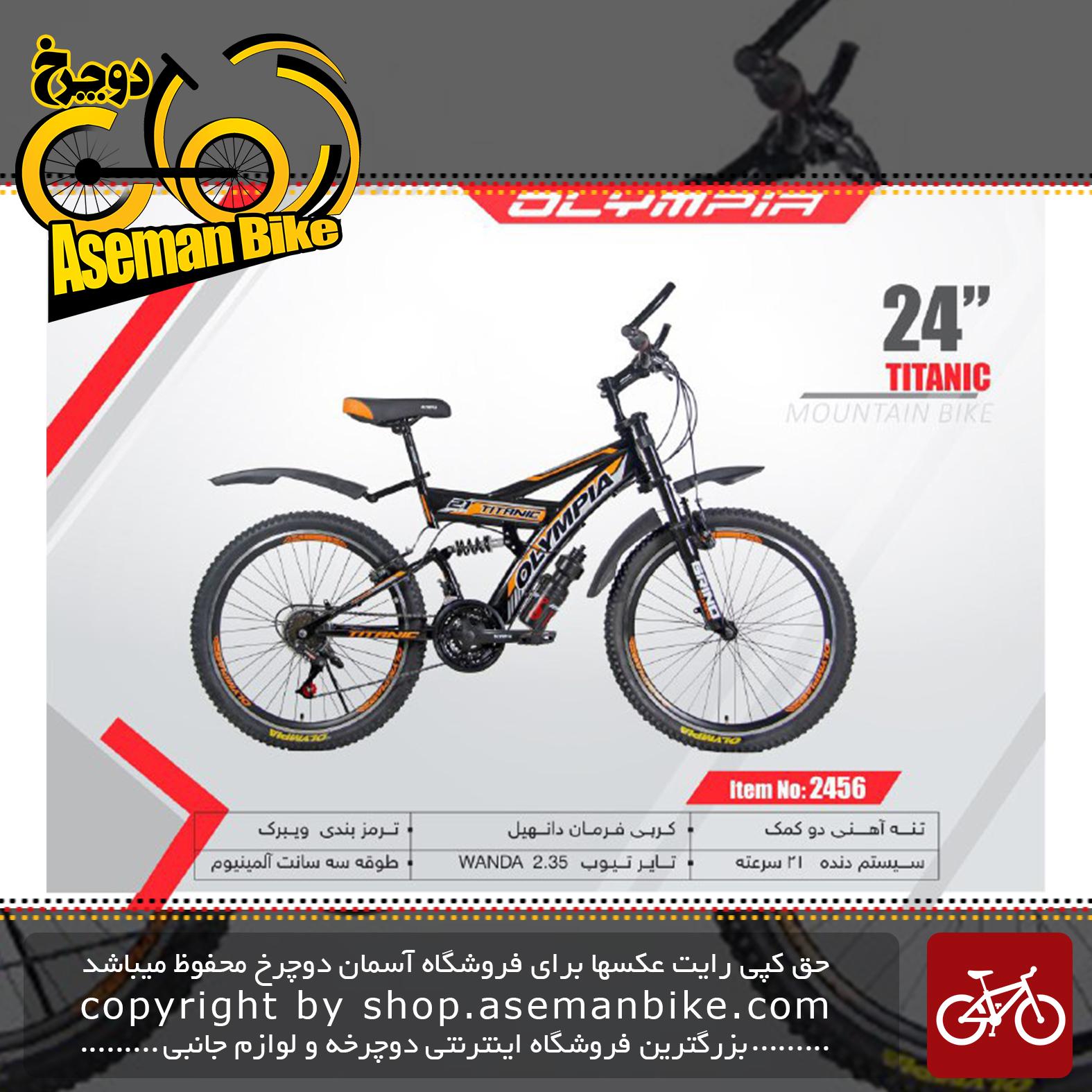 دوچرخه کوهستان المپیا سایز 24مدل تایتانیکOLYMPIA SIZE 24 TITANIC