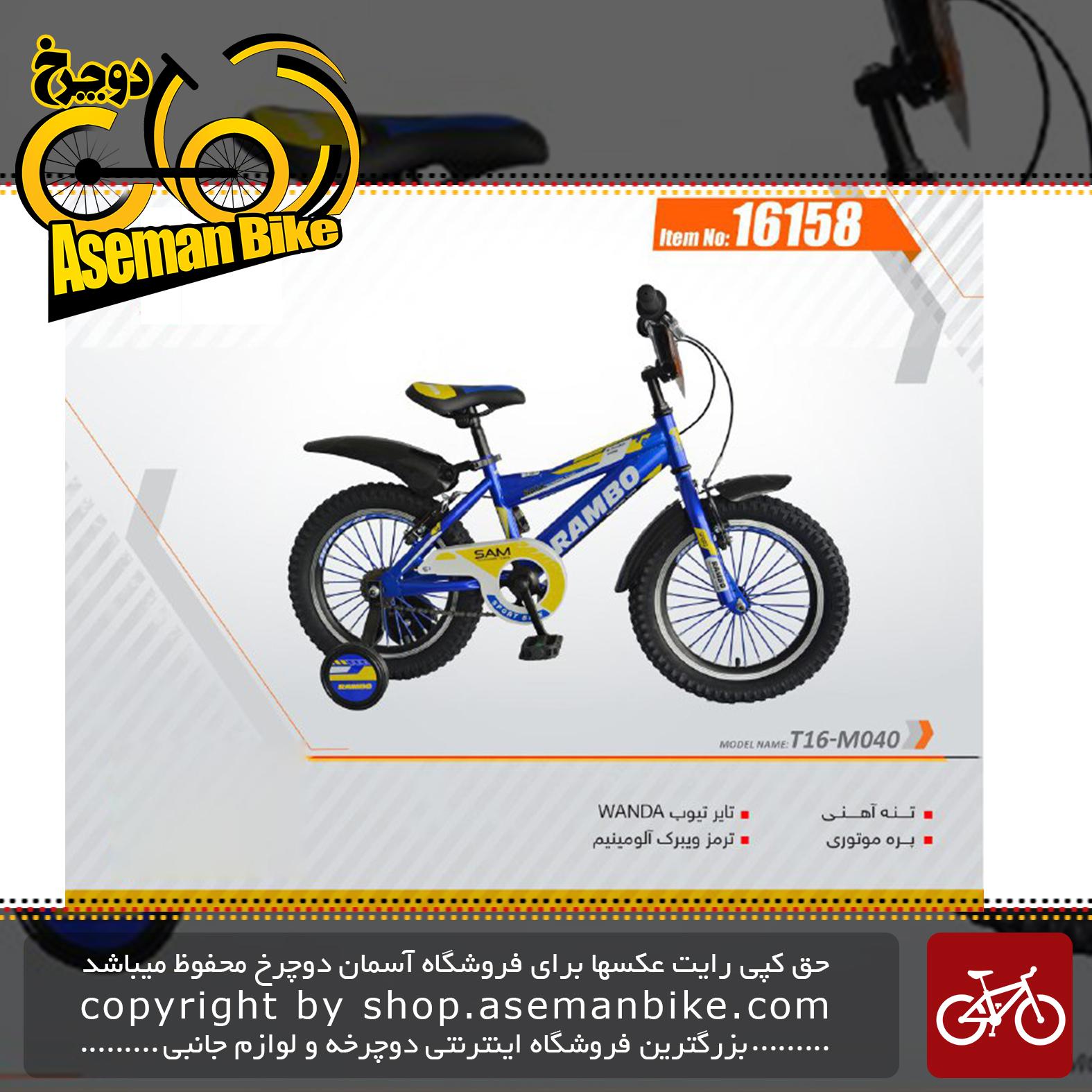 دوچرخه شهری بچگانه رامبو گلگیر پرشی سایز 16 RAMBO Bicycle kids Size 16 2019