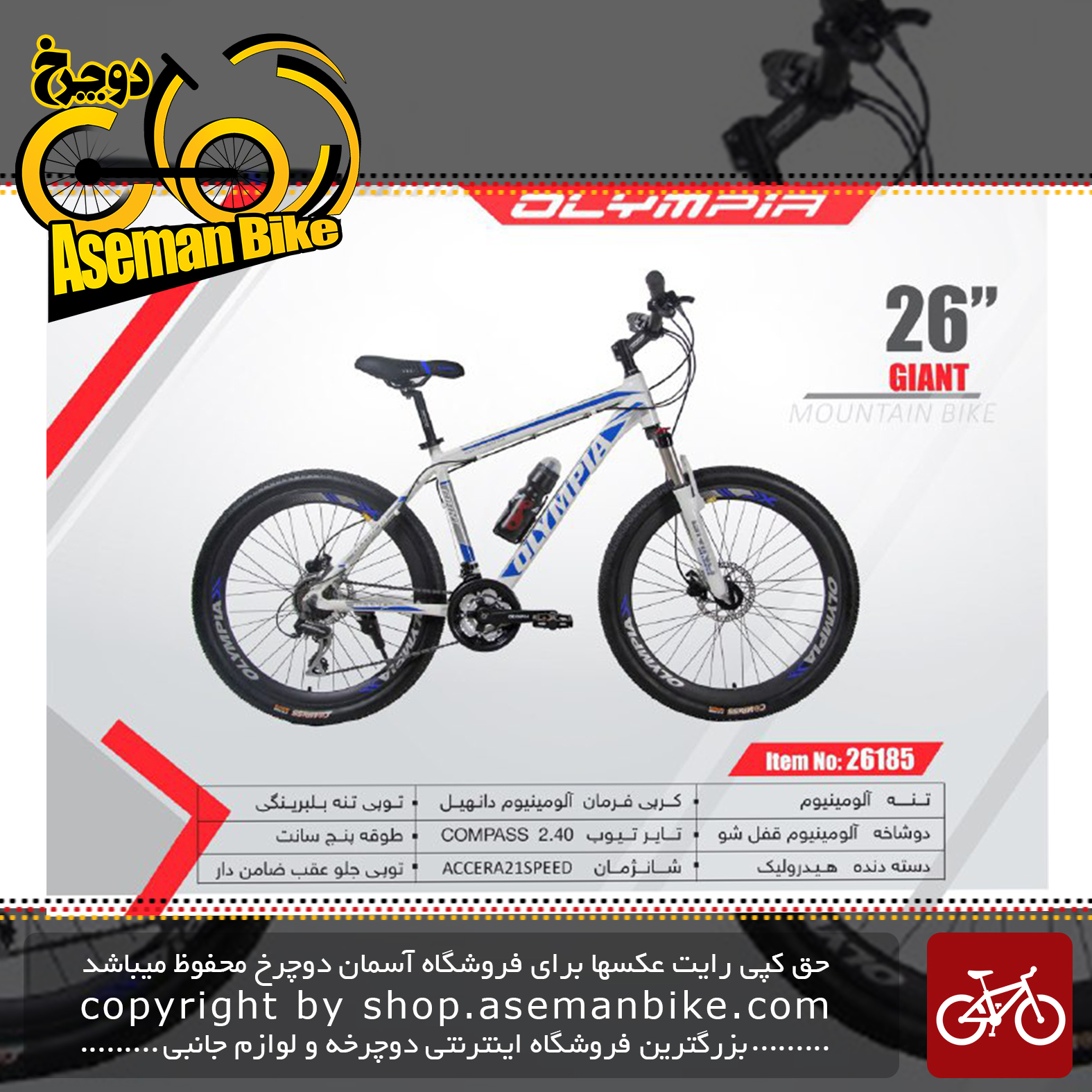 دوچرخه کوهستان المپیا سایز 26مدل گیانت OLYMPIA SIZE 26 GIANT