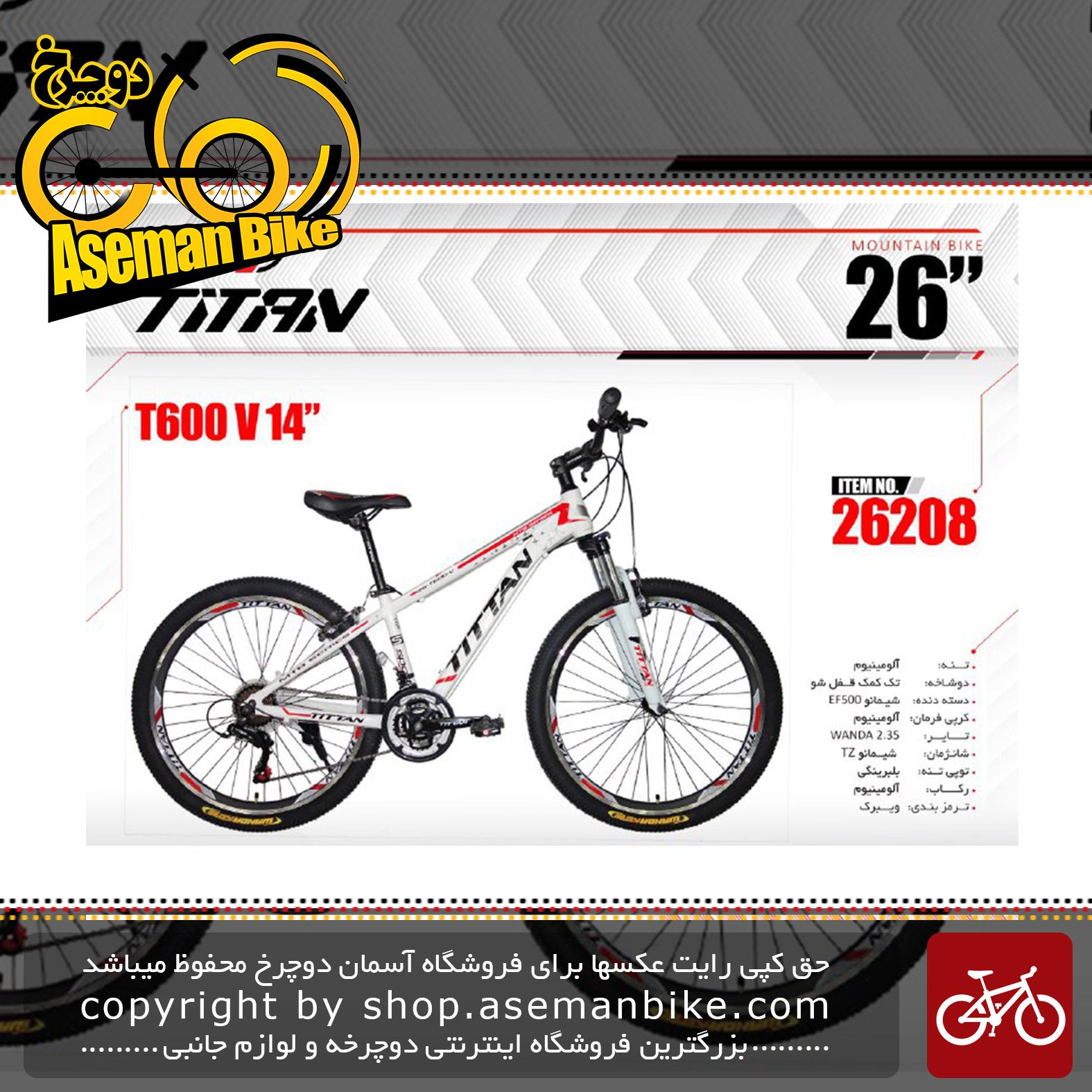 """دوچرخه کوهستان تایتان سایز 26دیسک مدل تی 600وی """"14"""" TITAN SIZE 26 T 600 V """"14"""