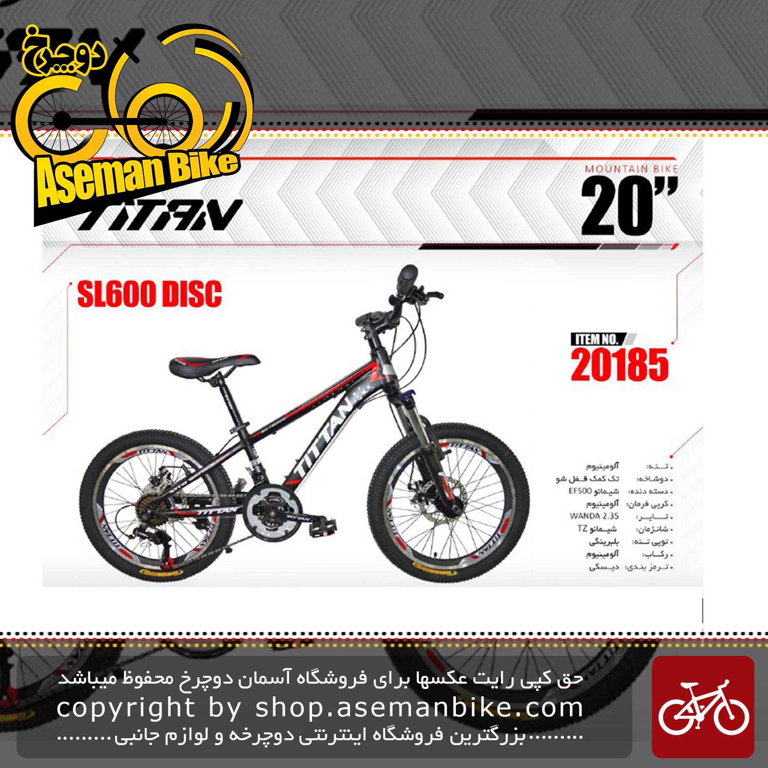 دوچرخه کوهستان تایتان سایز 20دیسک مدل اس ال 600 TITAN SIZE 20 SL 600 DISC