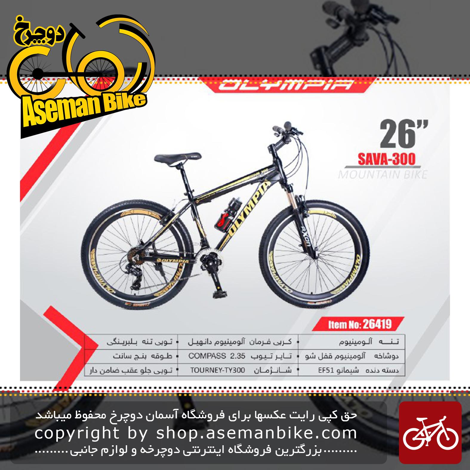 دوچرخه کوهستان المپیا سایز 26مدل ساوا 300 300 OLYMPIA SIZE 26 SAVA