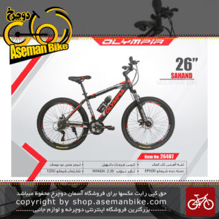 دوچرخه کوهستان المپیا سایز 26مدل سهندOLYMPIA SIZE 26 SAHAND
