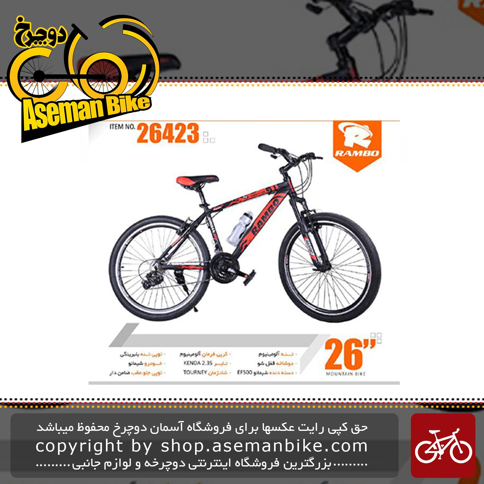 دوچرخه کوهستان رامبو سایز 26مدل جردن RAMBO SIZE 26 JORDAN