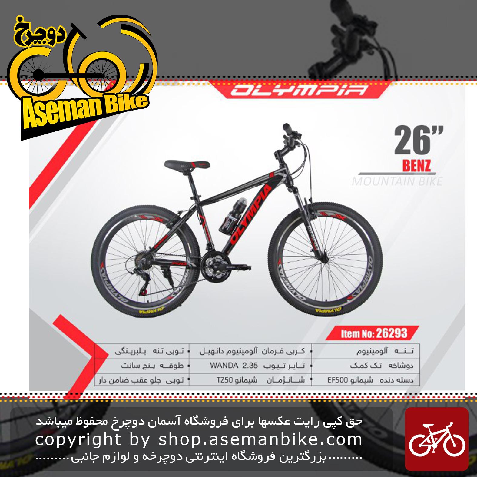 دوچرخه کوهستان المپیا سایز 26مدل بنزOLYMPIA SIZE 26 BENZ