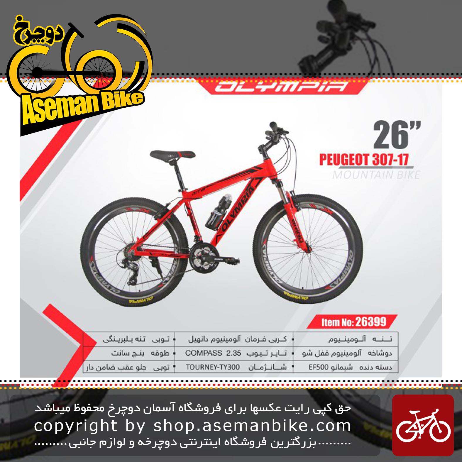 دوچرخه کوهستان المپیا سایز 26مدل پژو 307 17 OLYMPIA SIZE 26 PEUGEOT 307 17