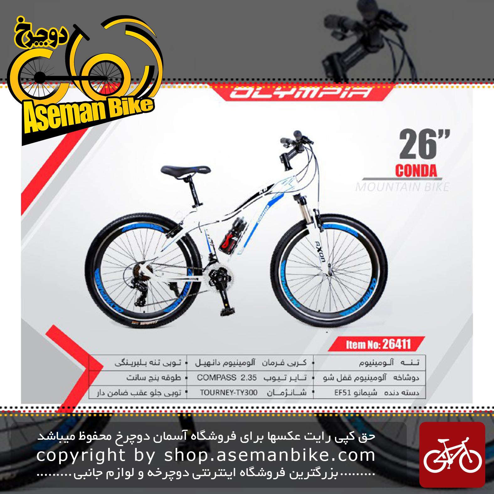 دوچرخه کوهستان المپیا سایز 26مدل کندا OLYMPIA SIZE 26 CONDA