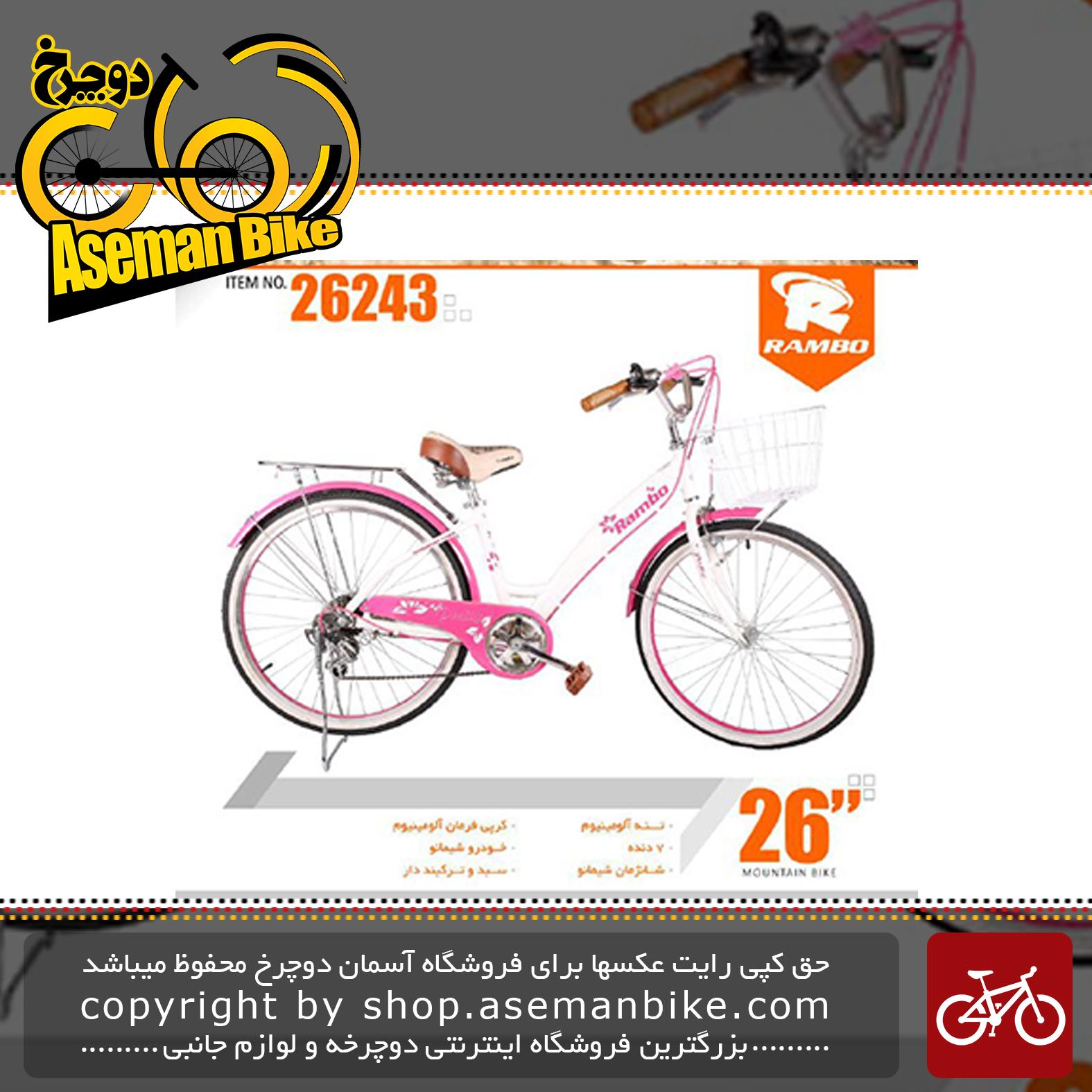 دوچرخه شهری رامبو سایز 26مدل پرتیRAMBO SIZE 26 PRETTY