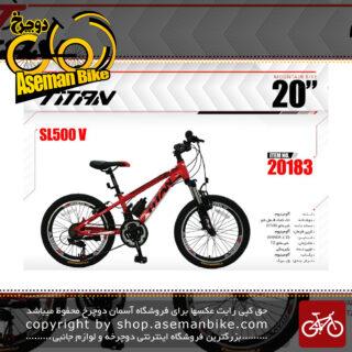 دوچرخه کوهستان تایتان سایز 20ویبرک مدل اس ال 500ویTITAN SIZE 20 SL 500V