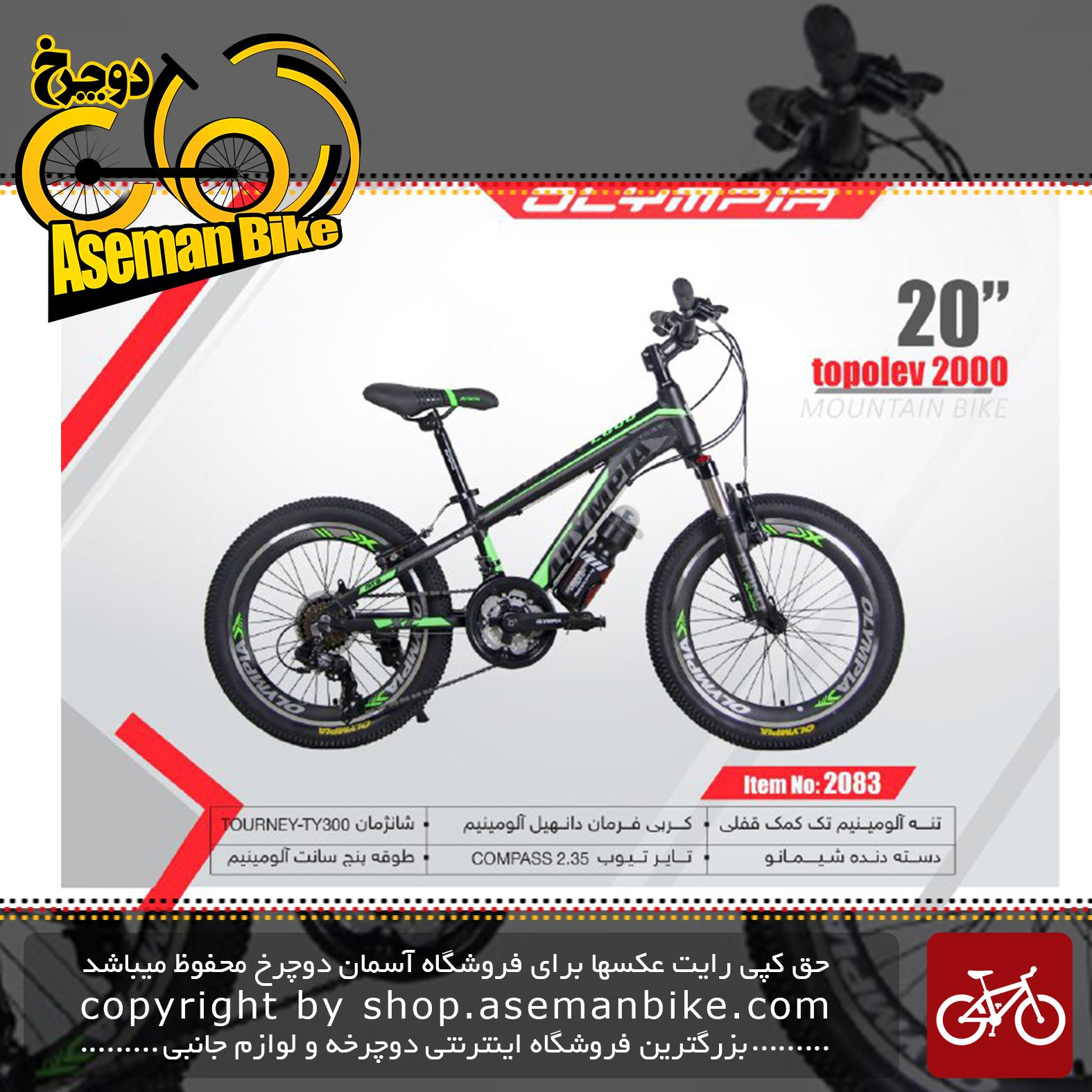 دوچرخه کوهستان المپیا سایز 20مدل تاپو لو OLYMPIA SIZE 20 TOPOLEV 2000 2000