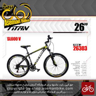 دوچرخه کوهستان تایتان سایز 26ویبرک مدل اس ال 600وی TITAN SIZE 26 Sl600 V