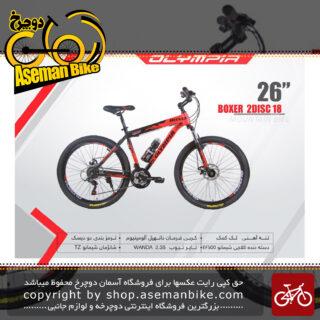 دوچرخه کوهستان المپیا سایز 26 مدل باکسر2 دیسک 18 18 OLYMPIA SIZE 26 BOXER 2DISC