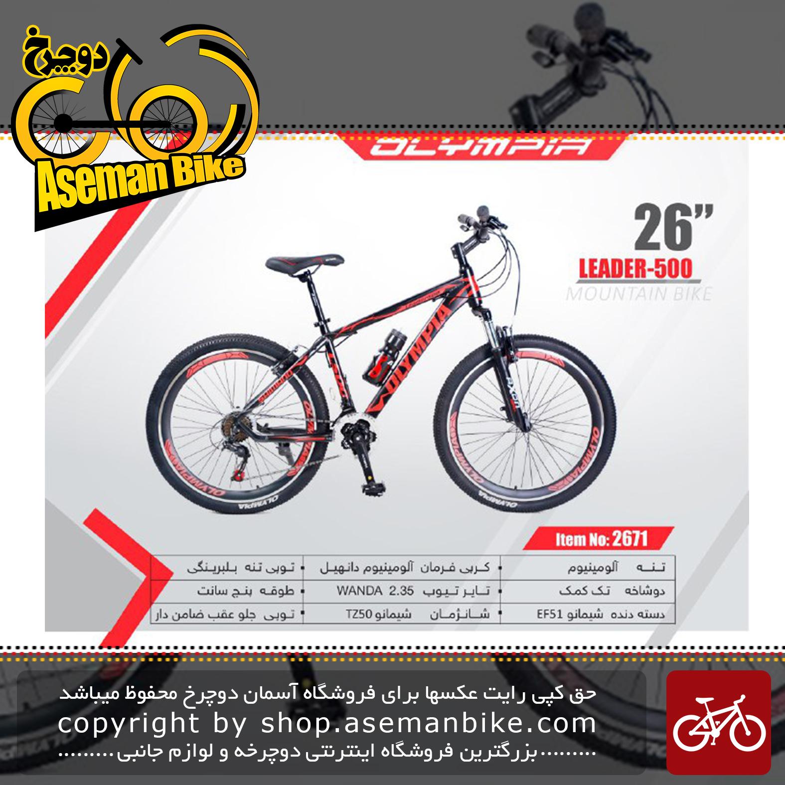 دوچرخه کوهستان المپیا سایز 26مدل لیدر 500 OLYMPIA SIZE 26 LEADER 500