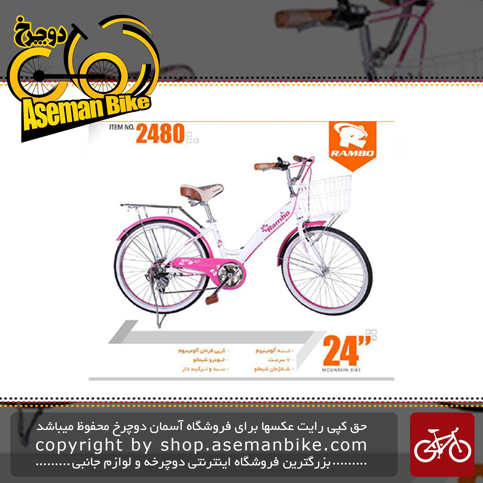 دوچرخه شهری رامبو سایز 24مدل پرتیRAMBO SIZE 24PRETTY