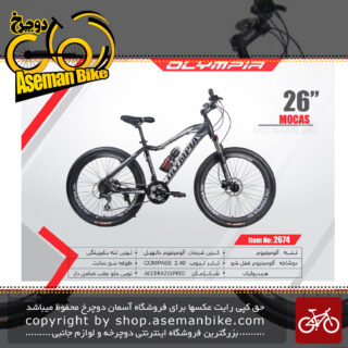 دوچرخه کوهستان المپیا سایز 26 مدل موکاس ترمز دسیک هیدرولیک روغنی OLYMPIA Bicycle Size 26 MOCAS