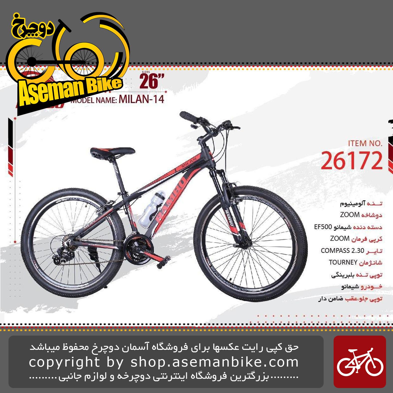 دوچرخه کوهستان رامبو سایز 26 مدل میلان 14 14 RAMBO SIZE 26 MILAN