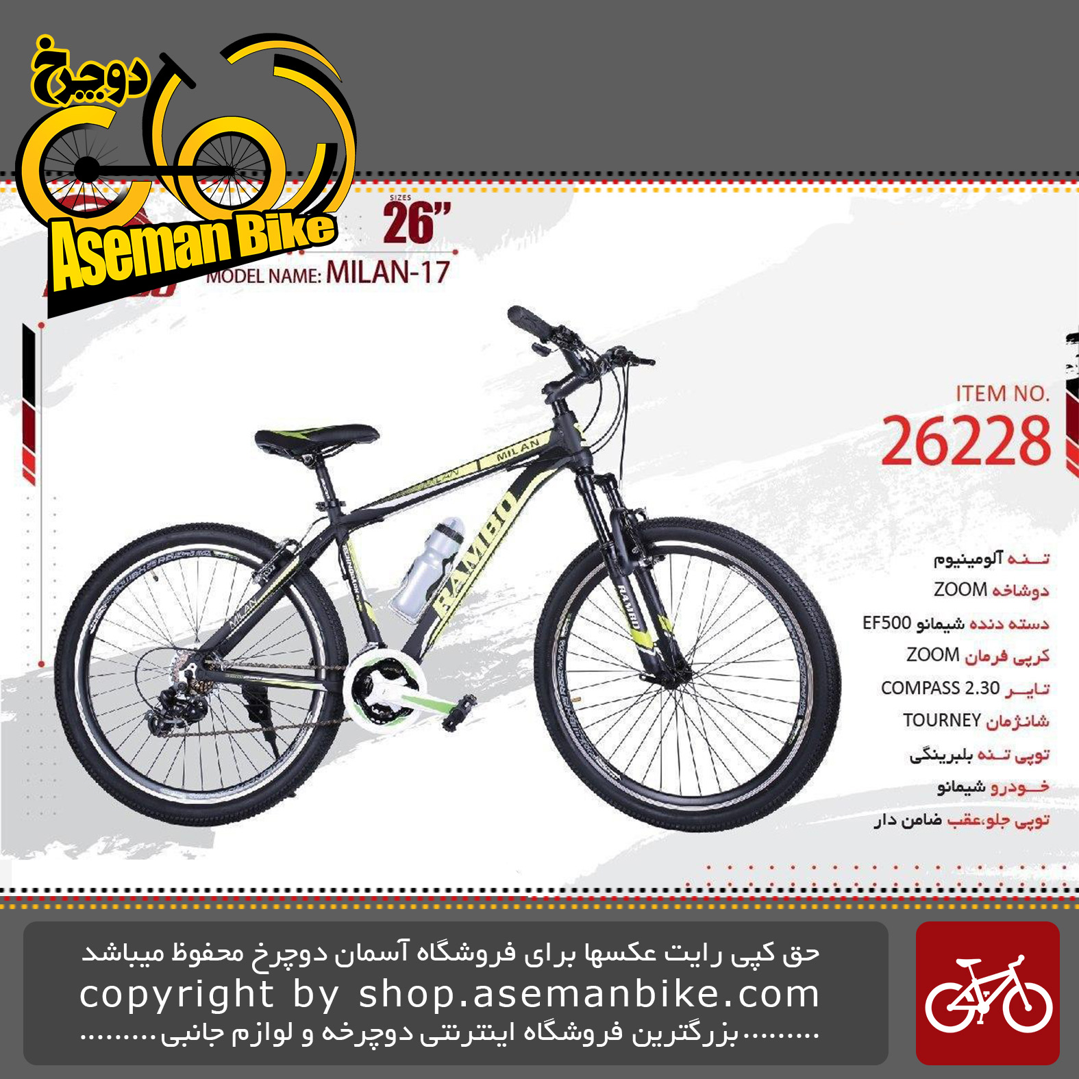 دوچرخه کوهستان رامبو سایز 26 مدل میلان RAMBO SIZE 26 MILAN 17 17