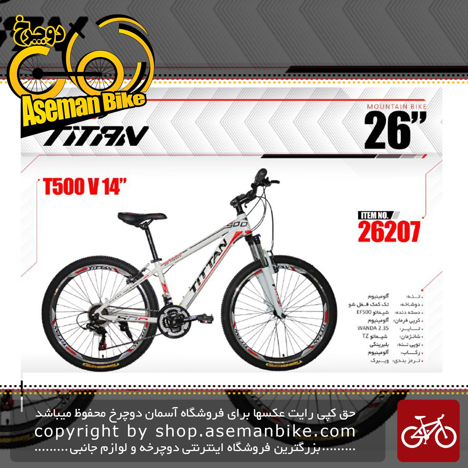 دوچرخه کوهستان تایتان سایز 26دیسکی مدل تی 500 وی14 14 TITAN SIZE 26 T500V