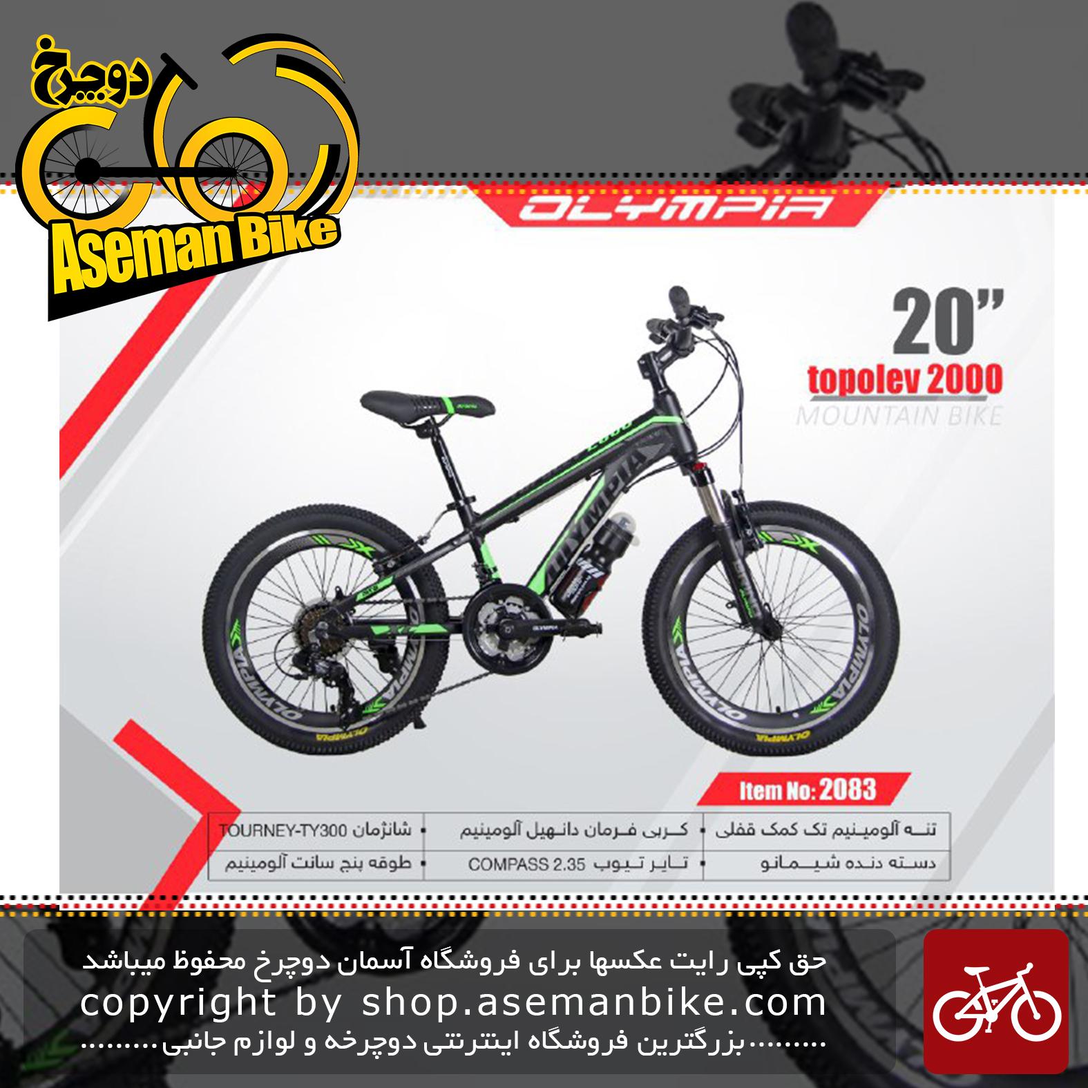 دوچرخه کوهستان المپیا سایز 20مدل تاپولو2000 2000 OLYMPIA SIZE 20 TOPOLEV