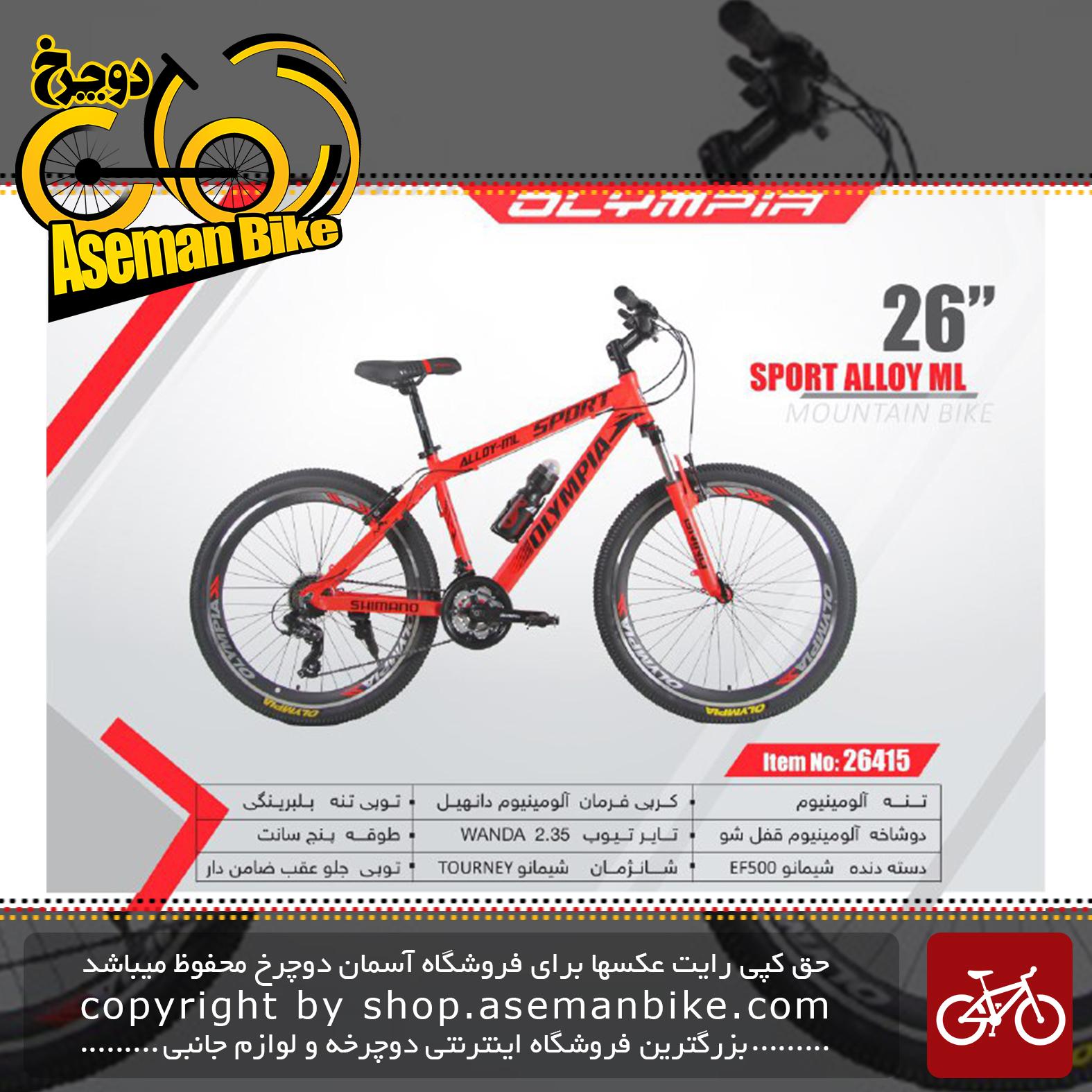 دوچرخه کوهستان المپیا سایز 26مدل اسپرت الوی ام ال OLYMPIA SIZE 26 SPORT ALLOY ML